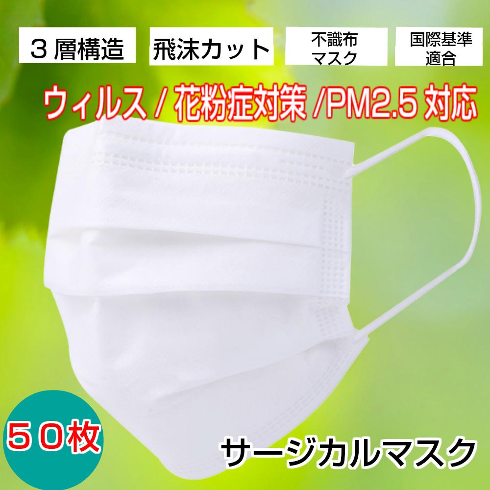 不織布 マスク 通販